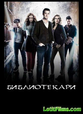 Скачать Библиотекари / The Librarians - 3 сезон (2016)