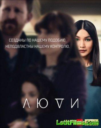 Скачать Люди / Humans - 2 сезон (2016)