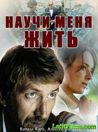 Скачать Научи меня жить (2016)