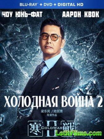 Скачать фильм Холодная война 2 / Cold War II (2016)