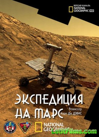 Скачать National Geographic. Экспедиция на Марс / Expedition Mars [2016]