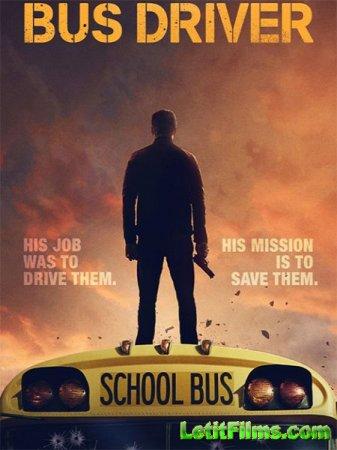 Скачать фильм Водитель автобуса / Bus Driver (2016)