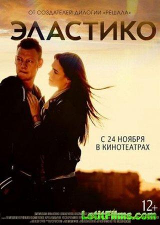 Скачать фильм Эластико (2016)