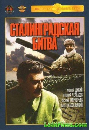 Скачать фильм Сталинградская битва [1949]