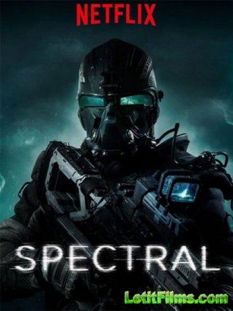 Скачать фильм Спектральный анализ / Spectral (2016)