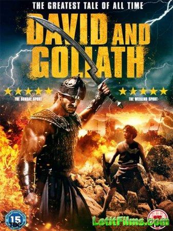 Скачать фильм Давид и Голиаф / David and Goliath (2016)