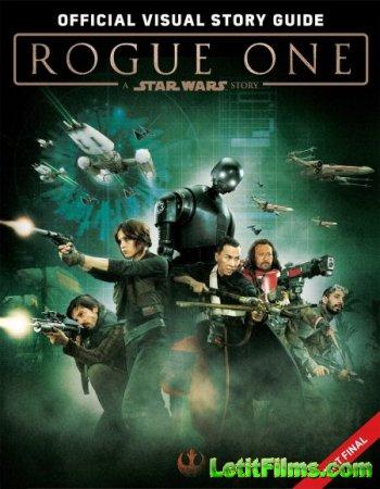 Скачать Изгой-Один. Звёздные Войны: Истории / Rogue One: A Star Wars Story  ...