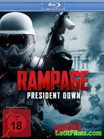 Скачать фильм Ярость 3. Неистовство: Падение президента / Rampage: Presiden ...