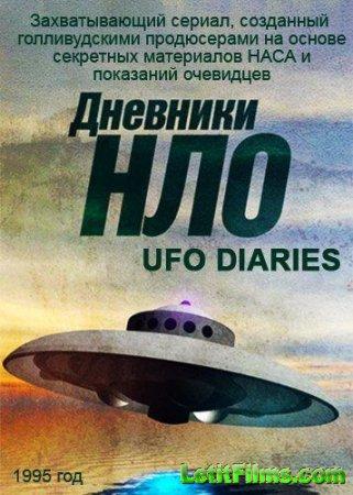 Скачать Дневники НЛО / UFO Diaries [1995]
