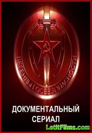 Скачать Легенды госбезопасности [2016-2017]