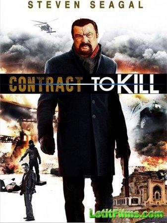 Скачать фильм Контракт на убийство / Contract to Kill (2016)