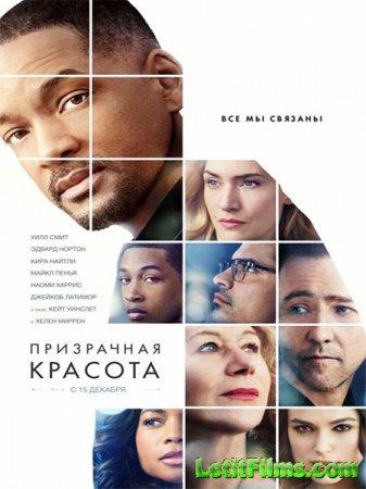 Скачать фильм Призрачная красота / Collateral Beauty (2016)