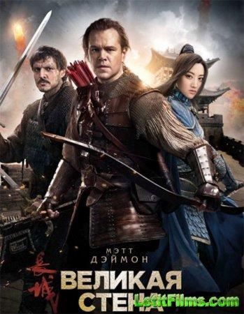 Скачать фильм Великая стена / The Great Wall (2016)