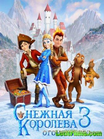 Скачать мультфильм Снежная королева 3. Огонь и лед (2016)