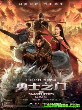 Скачать фильм Врата воинов / Warriors Gate (2016)