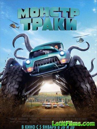 Скачать фильм Монстр-траки / Monster Trucks (2016)