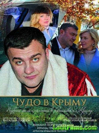 Скачать фильм Чудо в Крыму (2017)