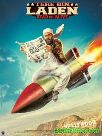 Скачать фильм Без Ладена 2 / Tere Bin Laden Dead or Alive (2016)