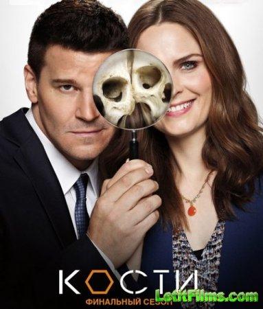 Скачать Кости / Bones - 12 сезон (2017)