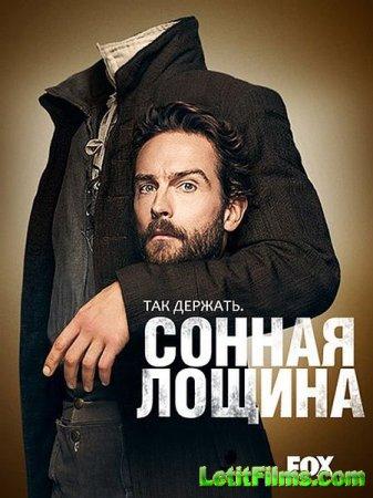Скачать Сонная Лощина / Sleepy Hollow - 4 сезон (2017)