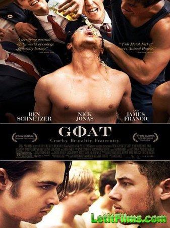 Скачать фильм Козёл / Goat (2016)