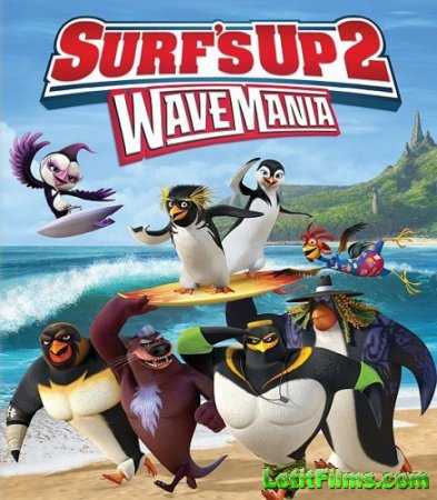 Скачать мультфильм Лови волну 2 / Surf's Up 2: WaveMania (2017)