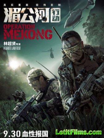 Скачать фильм Операция «Меконг» / Mei Gong he xing dong / Operation Mekong  ...