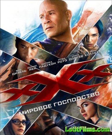 Скачать фильм Три икса: Мировое господство / xXx: Return of Xander Cage (20 ...