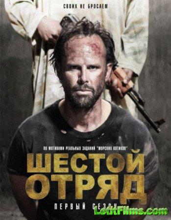 Скачать Шесть / Six - 1 сезон (2017)