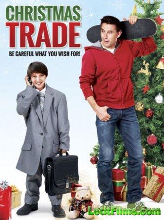 Скачать фильм Рождественская подмена / Christmas Trade (2015)