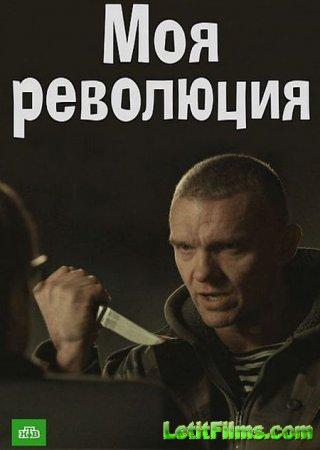 Скачать фильм Моя революция (2017)