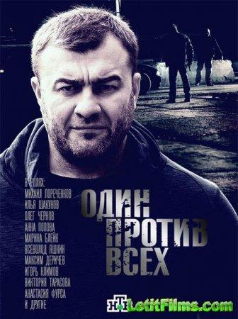 Скачать сериал Один против всех / Предатель (2017)