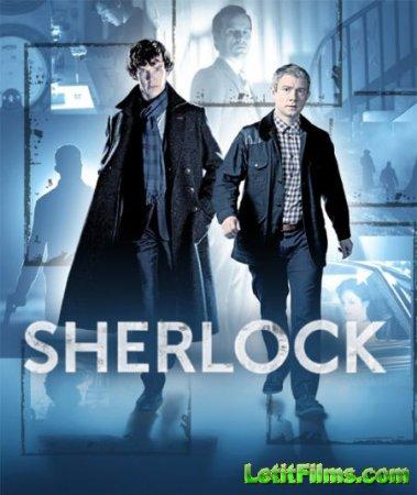 Скачать Шерлок (4 сезон) / Sherlock [2017]