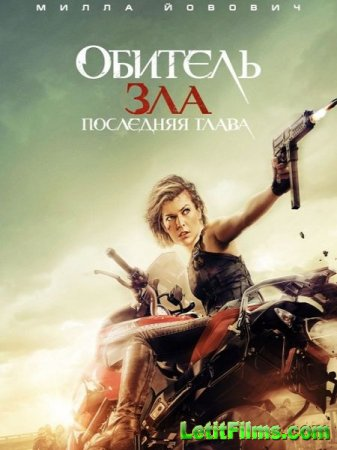 Скачать фильм Обитель зла: Последняя глава / Resident Evil: The Final Chapt ...
