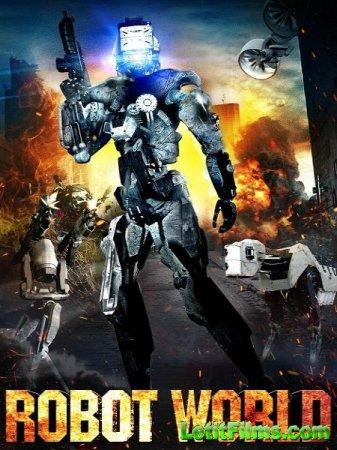 Скачать фильм Мир роботов / Robot World (2015)