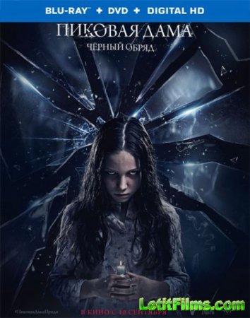 Скачать фильм Пиковая дама: Черный обряд (2015)