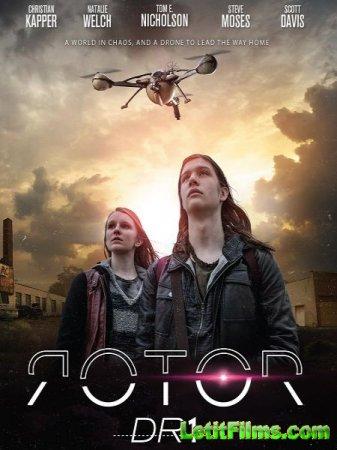 Скачать фильм Ротор DR1 / Rotor DR1 (2015)