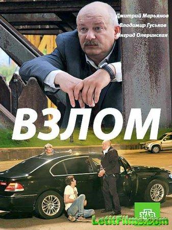 Скачать фильм Взлом (2017)