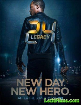 Скачать 24 часа: Наследие / 24: Legacy - 1 сезон (2017)