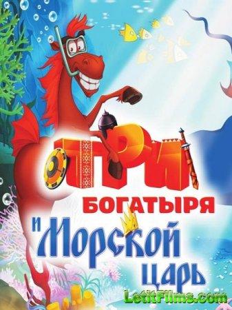 Скачать мультфильм Три богатыря и Морской царь (2016)