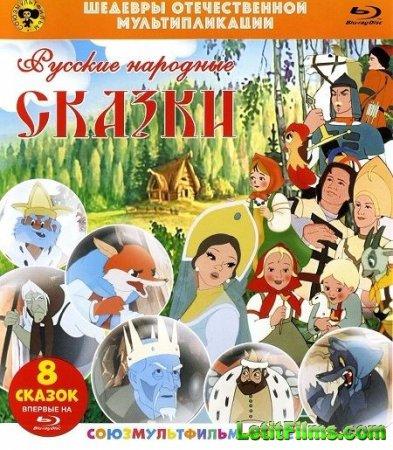 Скачать Шедевры отечественной мультипликации (Русские народные сказки) [194 ...