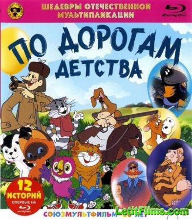 Скачать Шедевры отечественной мультипликации (По дорогам детства) [1976-198 ...