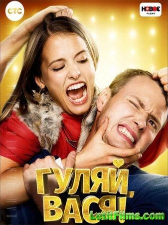 Скачать фильм Гуляй, Вася! (2017)