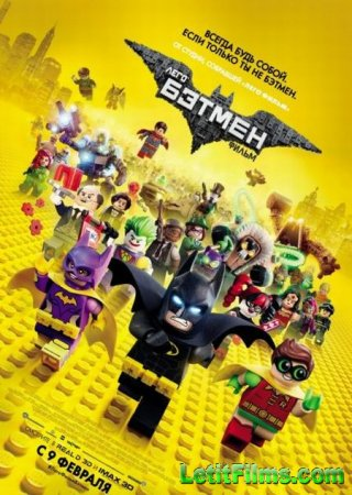 Скачать мультфильм Лего Фильм: Бэтмен / The LEGO Batman Movie (2017)