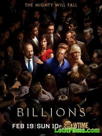 Скачать Миллиарды / Billions - 2 сезон (2017)