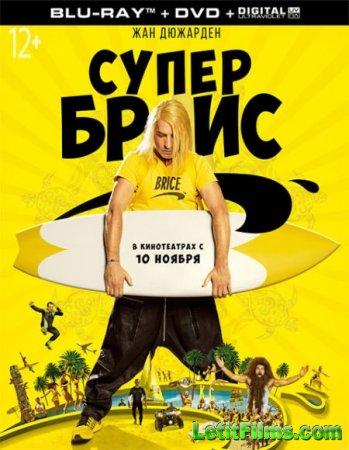Скачать фильм Супер Брис / Brice 3 (2016)
