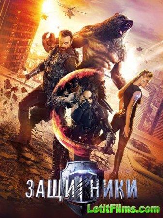 Скачать фильм Защитники (2017)