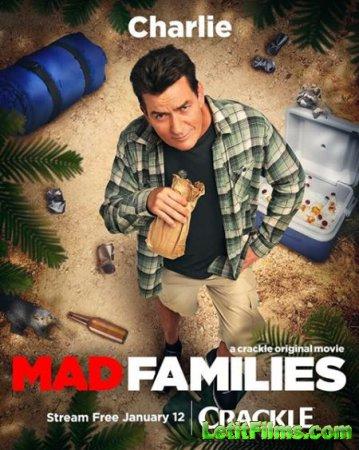 Скачать фильм Безумные семейки / Mad Families (2017)