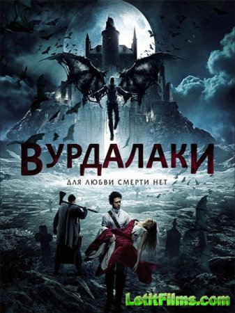 Скачать фильм Вурдалаки (2017)