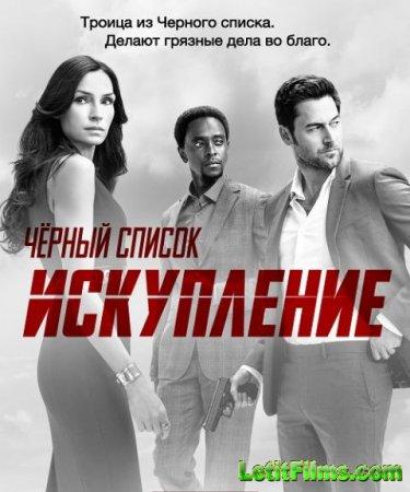 Скачать Черный список: Искупление / The Blacklist: Redemption - 1 сезон (20 ...